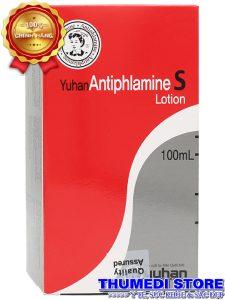 Yuhan Antiphlamine S Lotion – Dầu nóng Hàn Quốc, giảm ngay đau, mỏi